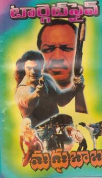 target-five-telugu-novel-by-madhu-babu-novels-of-madhubabu-shadow-detectives-past-life-series-adventures