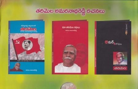 Tarimela Amaradha Reddy Rachanalu Telugu Books By Tarimela Amaranatha Reddy