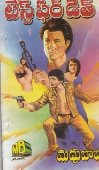 taste-for-death-telugu-novel-by-madhu-babu-novels-of-madhubabu-shadow-detectives-past-life-series-adventures