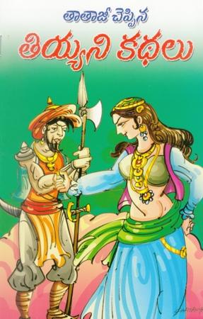 Tataji Cheppina Tiyyani Kathalu Telugu Book By Pandit Dheerubhai