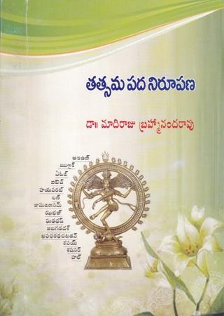 Tatsama Pada Niroopana Telugu Book By Madiraju Brahmananda Rao