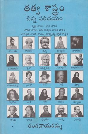 Tatva Sastram Chinna Parichayam