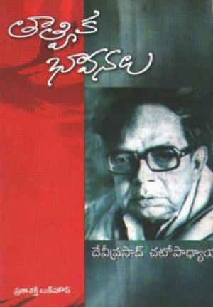 Tatvika Bhavanau Telugu Book By Deviprasad Chattopadhyaya