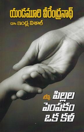 Teens Pillala Pempakam Oka Kala Telugu Book By Dr. Yandamoori Veerendranath (Dr. Vishal Indla)