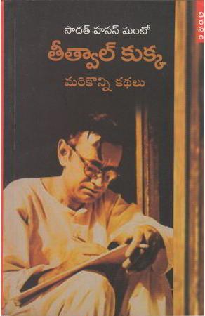 Teetval Kukka Marikonni Kathalu Telugu Book By Sadat Hasan Manto
