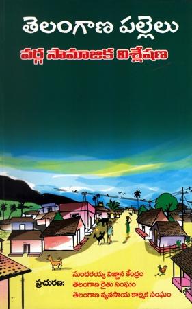 Telangana PalleluTelugu Book By Sodhana