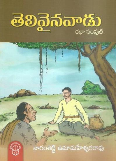 Telivainavadu Katha Samputi Telugu Book By Naramsetty Umamaheswara Rao