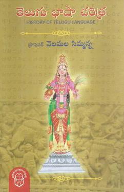 Telugu Basha Charitra Telugu Book By Velamala Simmanna