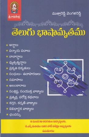 Telugu Bhashamrutamu Telugu Book By Muttareddy Vengala Reddy