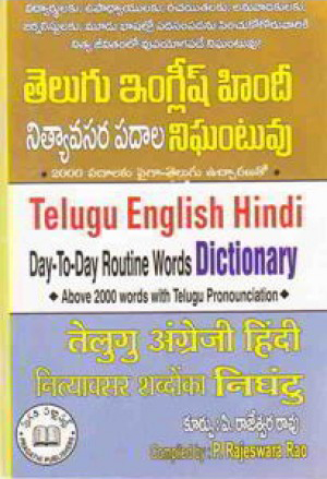 Telugu English Hindi Nityavasara Padala Nighantuvu Telugu Book By P.Rajeswara Rao