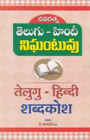 Telugu - Hindi Nighantuvu Telugu Book By K.Ruben