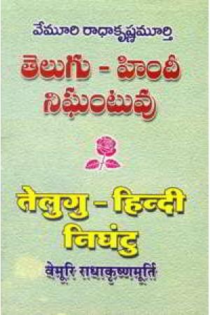 Telugu - Hindi Nighantuvu Telugu Book By Vemuri Radhakrishna Murthy