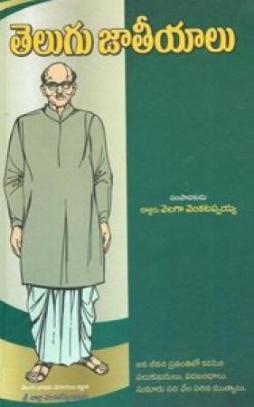 Telugu Jateeyalu Telugu Book By Velaga Venkatappaiah