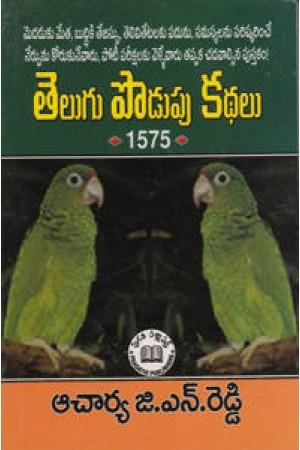 Telugu Podupu Kathalu Telugu Book By Acharya G.N.Reddy