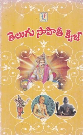 Telugu Sahitee Quiz Telugu Book By Veeraji