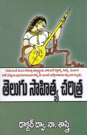 Telugu Sahitya Charitra Telugu Book By Dwana Sastry