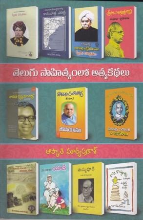 Telugu Sahityamlo Atmakathalu Telugu Book By Apkari Suryaprakash
