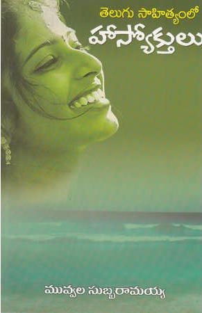 Telugu Sahityamlo Hasyokthulu Telugu Book By Muvvala Subba Ramaiah