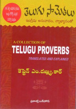 Telugu Sametalu Telugu Book By By Captain M.W.Kaar
