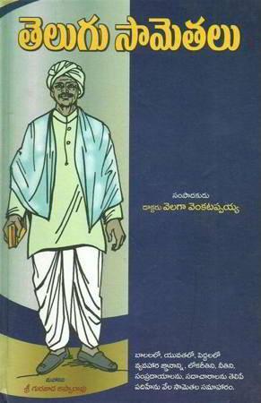 Telugu Sametalu Telugu Book By Velaga Venkatappaiah