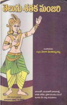 Telugu Sataka Manjari Telugu Book By Velaga Venkatappaiah