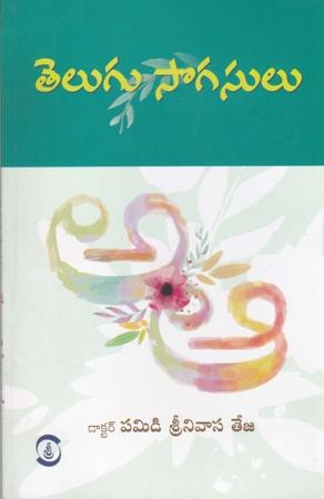 Telugu Sogasulu Telugu Book By Pamidi Srinivasa Teja