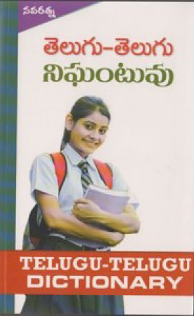 Telugu Telugu Nighantuvu Telugu Book By S.K.Venkatacharyulu