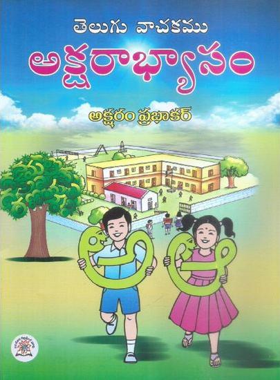 Telugu Vachakamu Aksharabhyasam Telugu Book By Aksharam Prabhakar