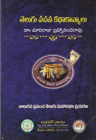Telugu Vachana Kathaa Kaavyaalu Telugu Book By Dr. Madiraju Brahmananda Rao