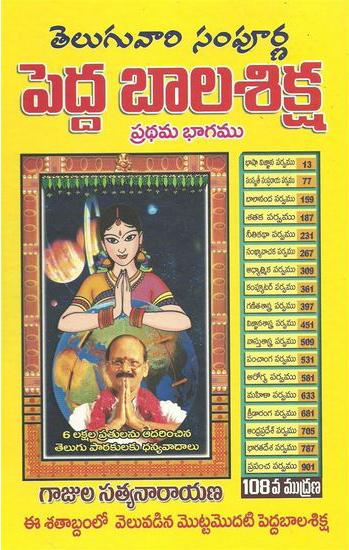 Telugu Vari Pedda Balasiksha Pradhama Bhagamu (1) Telugu Book By Gajula Satyanarayana