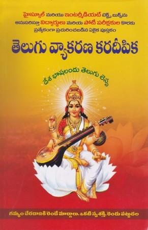 Telugu Vyakarana Karadeepika Telugu Book By Poojala Srinadh Yadav