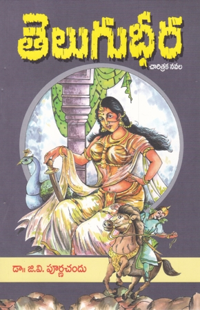 Telugudheera Telugu Novel By Dr. G.V.Purnachand