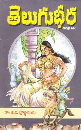 Telugudheera Telugu Novel By Dr. G.V.Purnachandu