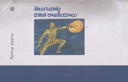 Telugunata Dalita Rajakeeyalu Telugu Book By Gundimeda Sambaiah