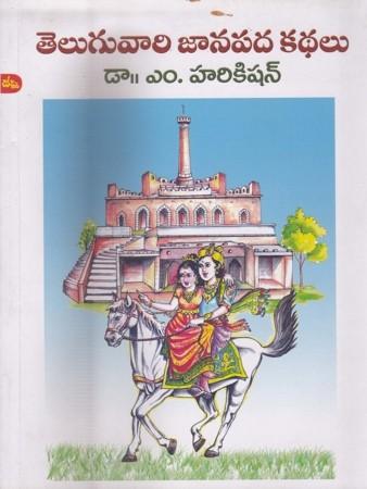 Teluguvari Janapada Kathalu Telugu Book By Dr. M.Harikishan
