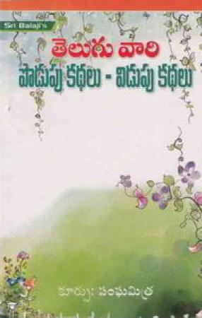 Teluguvari Podupu Kathalu - Vidupu Kathalu Telugu Book By Sanghamitra