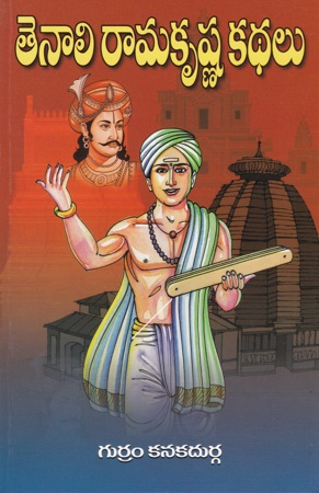 Tenali Ramakrishna Kathalu Telugu Book By Gurram Kanakadurga