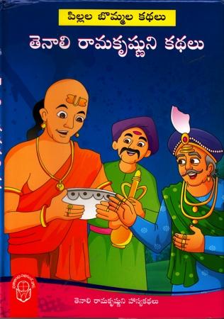 Tenali Ramakrishnuni Kathalu