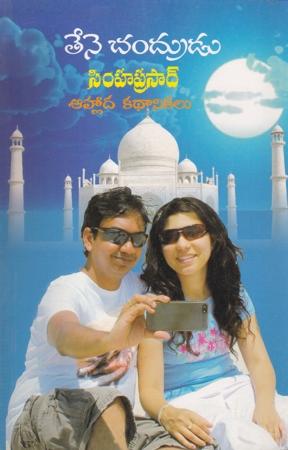 Tene Chandrudu Telugu Book By Simhaprasad