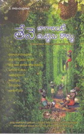Tene Tagalante Tuttenu Kottu Telugu Book By D.Ramachandra Raju