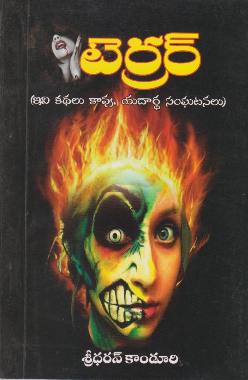 terror-telugu-book-by-sreedharan-kanduri