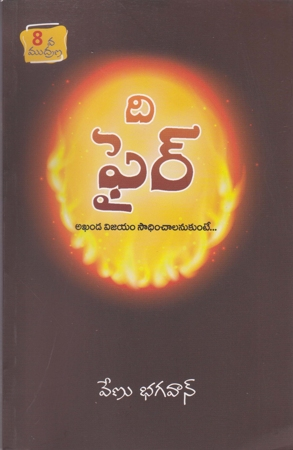 The Fire Telug Book By Venu Bhagavan