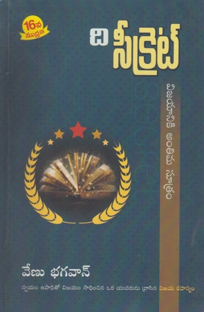 The Secret Telugu Book By VEnu Bhagavan