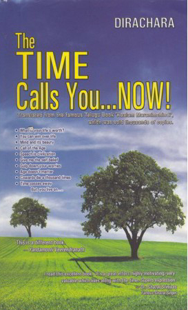 The Time Calls You...Now English Book By D.Ramachandra Raju