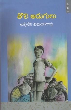 Tholi Adugulu Telugu Book By Akkineni Kutumbarao