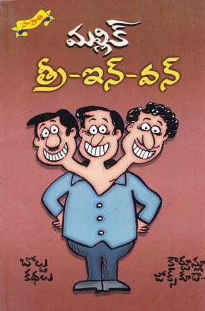 Three - In - One Telugu Novel By Mallik (Novels) (Boledu Kathalu - Cartoonlu - Jokes)