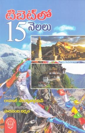 Tibet Lo 15 Nelalu Telugu Book By Rahul Sankrityayan And Translated By Paranandi Nirmala