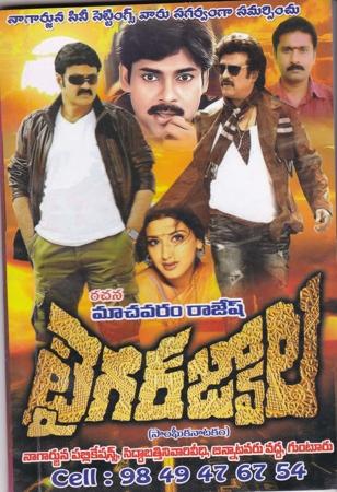 Tiger Jwala Telugu Natakam By Machavaram Rajesh