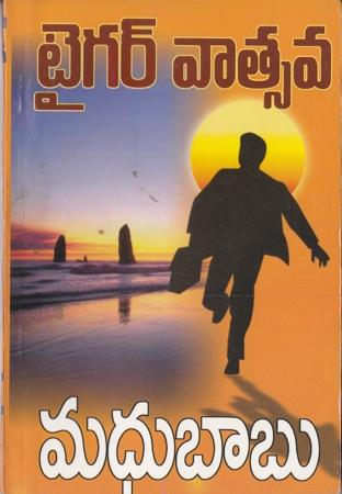 Tiger Vatsava Telugu Nove By Madhu Babu (Madhubabu)