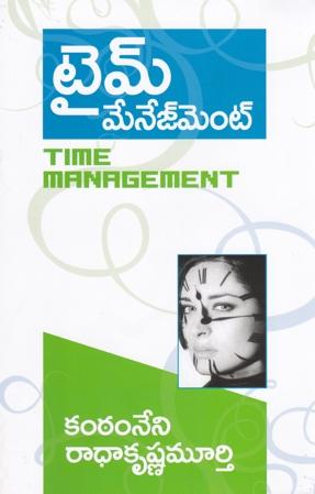 Time Management Telugu Book By Kantamneni Radhakrishna Murthy